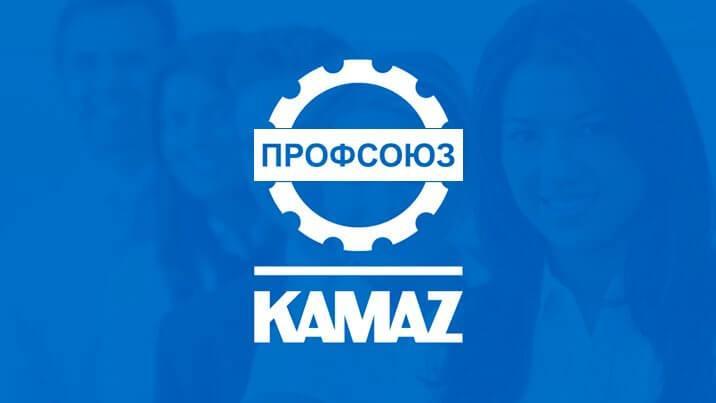 Профсоюзная организация «КАМАЗ»