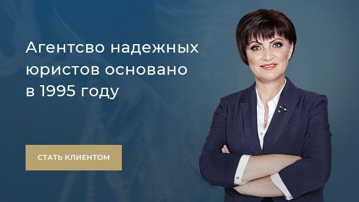 Юридическое Агентство «ЗАКОН»